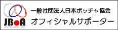一般社団法人日本ボッチャ協会オフィシャルサポーター