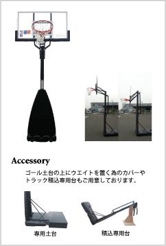 Basket goal Accessory ゴール土台の上にウエイトを置く為のカバーやトラック積込専用台もご用意しております。 専用土台 積込専用台