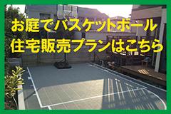 住宅向けスポーツコート販売プラン登場!!