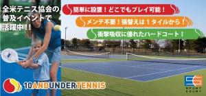 out_SF3月号 テニス広告(横1-4)