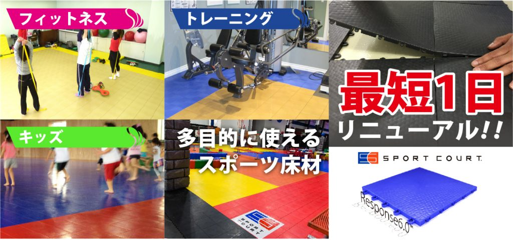最短1日リニューアル!トレーニングジム・フィットネススタジオに最適な床材!!