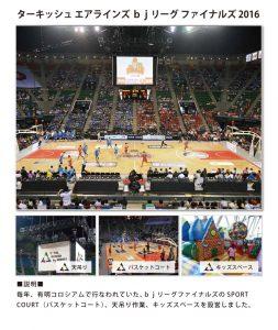 バスケットボール(スポーツコート、天吊りトラス、モーター、キッズスペース)