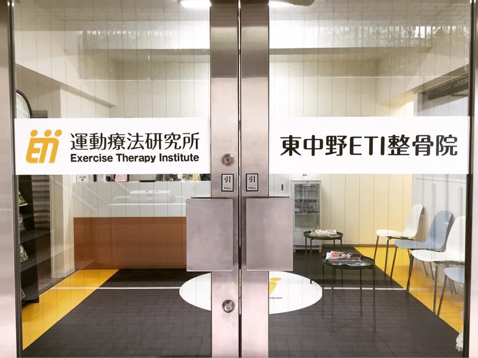 東中野ETI整骨院  内装デザイン 事務所