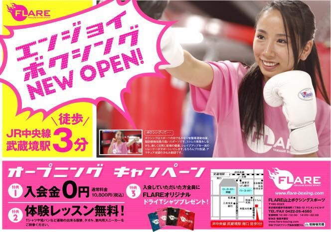 ボクシング ダイエット 西東京 女性